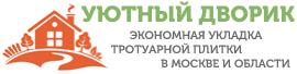 Укладка тротуарной плитки в Серпухове под ключ